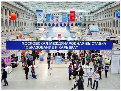 """Московская международная выставка """"Образование и карьера"""""""