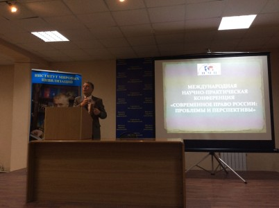 Международная научно-практическая конференция «Современное право России: проблемы и перспективы»
